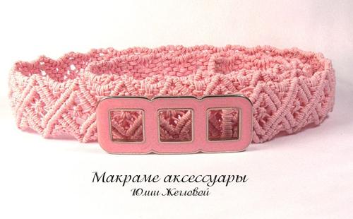пояс Розовый зефир, Жеглова Юлия