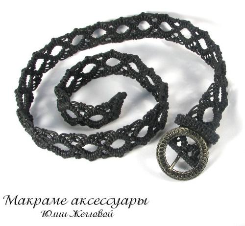 """Плетеный пояс  """"Песня ночи """", макраме, Жеглова Юлия."""