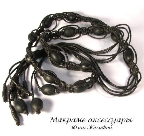 Юлия Жеглова, Плетеный поясок Черная глина