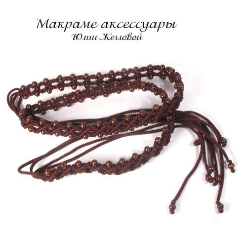 Юлия Жеглова, Плетеный поясок Шоколадница, макраме