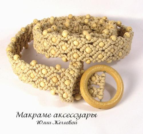 """Юлия Жеглова, Плетеный пояс """"Шепот пустыни"""", бежевый пояс макраме"""