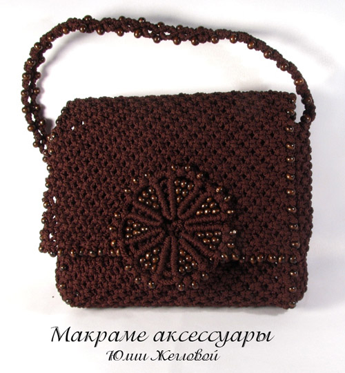 Юлия Жеглова, Плетеная сумочка Шоколадница, макраме